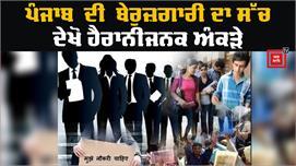 Punjab ਵੀ Unemployment ਦੀ ਲਪੇਟ 'ਚ