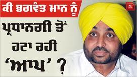 Bhagwant Maan ਦੀ ਪ੍ਰਧਾਨਗੀ 'ਤੇ Rumours...