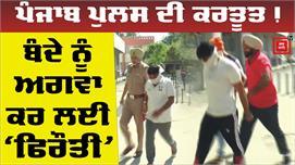 Amritsar Bulletin : ਪੰਜਾਬ ਪੁਲਸ ਦੀ...