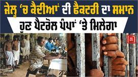 ਹੁਣ Jails 'ਚ ਬੈਠੇ ਕੈਦੀ ਵੀ ਕਰਨਗੇ ਵਪਾਰ !