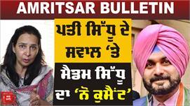 Amritsar Bulletin : ਪੁਰਾਣੇ ਵਿਭਾਗ 'ਤੇ...