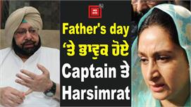 Father's day 'ਤੇ ਭਾਵੁਕ ਹੋਏ Caiptain -...