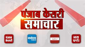 Punjab Kesari News || पीएम मोदी को मिला...