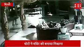 चोरों ने मंदिर को बनाया निशाना, CCTV...