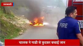 Live Video:चलती गाडी  में लगी आग, चालक...