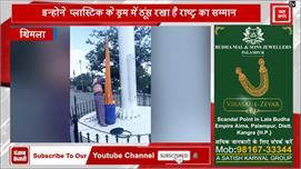 देखें Shimla के रिज मैदान पर कैसे हो...