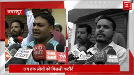 बिजली कटौती के खिलाफ BJP का अनोखा...
