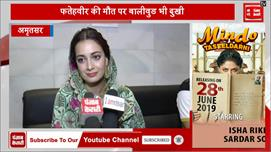 Fatehveer की मौत पर Actress Diya Mirza...