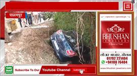 पालमपुर में गहरी खाई में गिरी कार