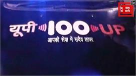 #UPDIAL100 की गाड़ियों में नया सायरन,...