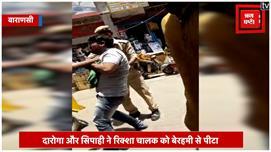 VIDEO VIRAL: योगी की मित्र पुलिस का...