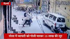 Video : दिल्ली में व्यापारी को गोली...