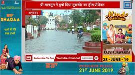 बारिश ने डुबो दिया Sukhbir का Dream...