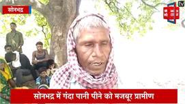 ग्रामीणों गंदे नाले से पानी पीने को हैं...