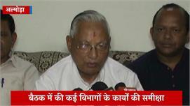 पूर्व स्पीकर गोविंद सिंह ने की समीक्षा...