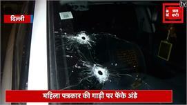 दिल्ली में महिला पत्रकार की गाड़ी पर...