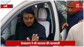 Lalu Yadav की मुश्किलें नहीं हो रही है...