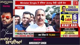 Exclusive : Minister Singla ਨੇ ਦੱਸਿਆ...