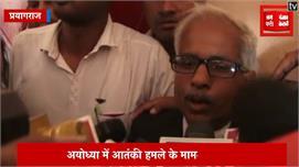 अयोध्या में आतंकी हमला: 14 साल बाद...