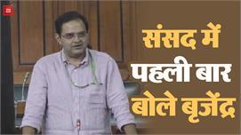 हिसार के सांसद बृजेंद्र सिंह ने संसद...