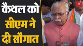 Khattar ने Kaithal को दी 60 करोड़ रुपए...
