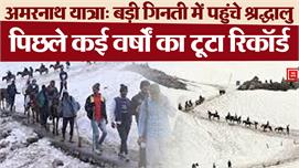 Amarnath Yatra 2019: रिकॉर्ड तोड़...
