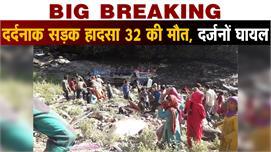 Big Breaking : Kishtwar में दर्दनाक...