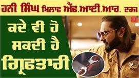 Makhna Song ਨੇ ਬੁਰਾ ਫਸਾਇਆ Honey Singh
