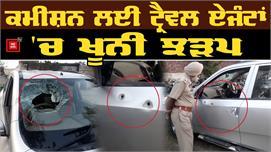 Delhi के Agents ने लूटे 44 लाख रुपए