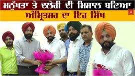 Sikh को सलाम ! 13 Children को जिंदा...