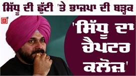 Navjot Sidhu के Cabinet से आउट होने पर...