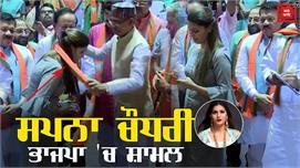 BJP 'ਚ ਸ਼ਾਮਲ ਹੋਈ 'Sapna Chaudhary'
