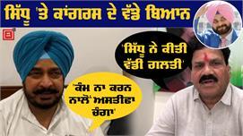 Sidhu के Resign पर मोहर के बाद देखिए...
