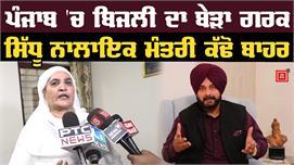 Navjot Sidhu ने Punjab के साथ किया...