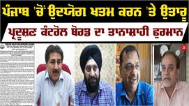 Punjab Pollution Control Board ਦੇ...