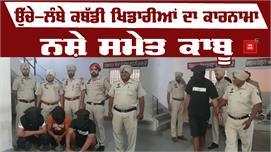 Police ਨੇ ਨਸ਼ੇ ਸਮੇਤ Kabaddi Player ਕੀਤੇ...