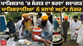 Exclusive: Sikh ਸੰਗਤ ਲਈ Pakistan 'ਚ...