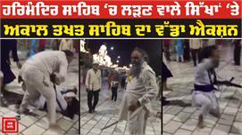 Harimander Sahib 'ਚ ਲੜਾਈ ਦੀ Video 'ਤੇ...