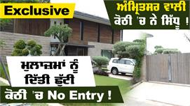 Exclusive: Navjot Sidhu की Amritsar...