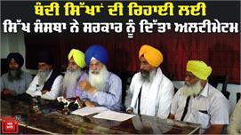 ਬੰਦੀ ਸਿੱਖਾਂ ਦੀ ਰਿਹਾਈ ਲਈ Sikh...