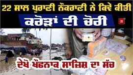 Amritsar Police ਨੇ ਲੱਭਿਆ ਖਜ਼ਾਨਾ, ਦੇਖੋ...