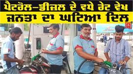 Petrol-Diesel ਦੇ ਵਧੇ ਰੇਟਾਂ ਨੇ ਛੁਡਾਏ...