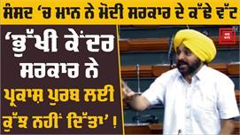 Bhagwant Mann ਨੇ Parliament 'ਚ ਰਗੜੀ...