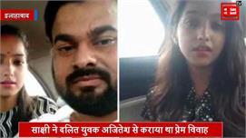 BJP MLA की बेटी Sakshi Mishra और अजितेश...