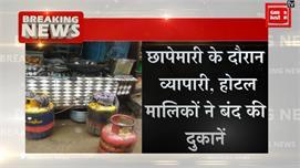 #BreakingNews आगर मालवा में मिलावटखोरों...