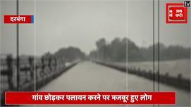बिहार में उफान पर नदियां, बाढ़ और बरसात...