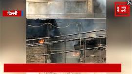 दिल्ली : GB रोड के कोठे में लगी आग, 1...