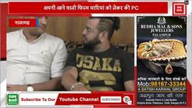 जल्द रिलीज़ होगी गायक कुलदीप शर्मा की...