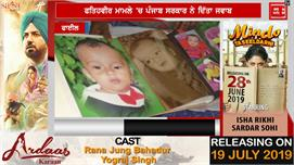 Fatehveer ਮਾਮਲੇ 'ਚ Punjab Govt ਦਾ High...
