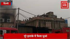 दिल्ली : जूता फैक्ट्री में लगी भीषण आग,...